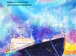 В Мурманск и обратно.. Заметки в рисунках.