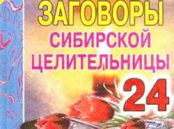 Заговоры сибирской целительницы.