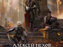 Алексей Пехов: Ткущие мрак